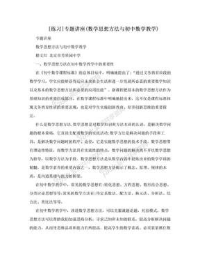 [练习]专题讲座(数学思想方法与初中数学教学).doc