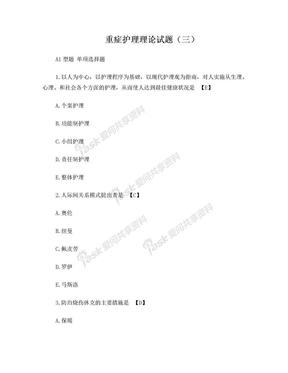 重症护理理论试题(三).doc