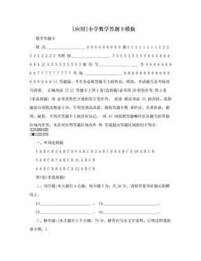[应用]小学数学答题卡模板.doc
