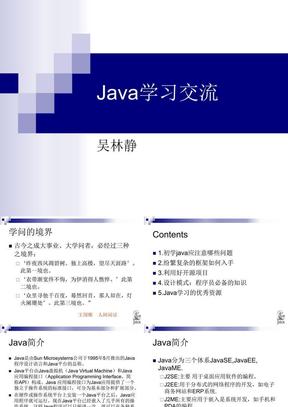 Java学习.ppt