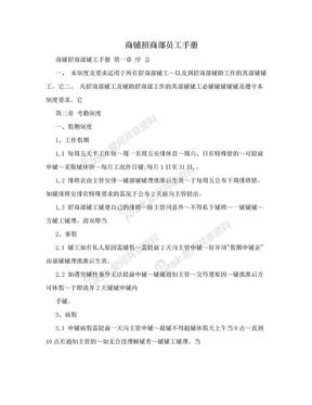 商铺招商部员工手册.doc