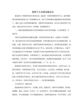 教师个人查摆问题总结.doc