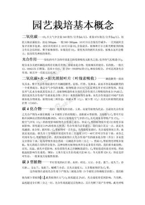 园艺栽培基本概念.doc