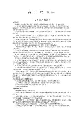 高 三 物 理(第2周)受力情况分析.doc