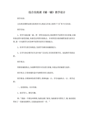 综合实践课教案.doc