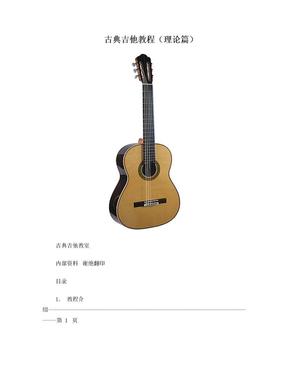 古典吉他教程(理论篇).doc