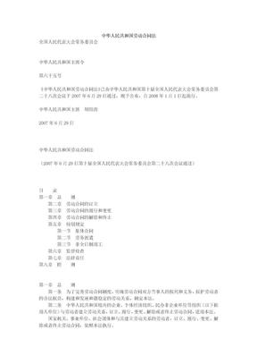 中华人民共和国劳动合同法.doc
