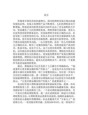 刘彦斌+理财有道.doc