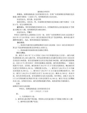 强制执行申请书(民事).doc