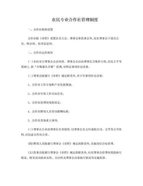 最新农民专业合作社管理制度.doc