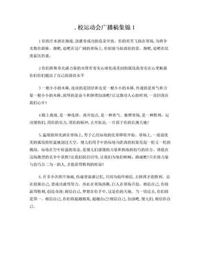 校运动会广播稿集锦.doc