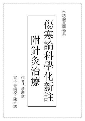 傷寒論科學化新註(書籍本).doc