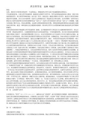 邓晓芒 赵琳 西方哲学史.doc