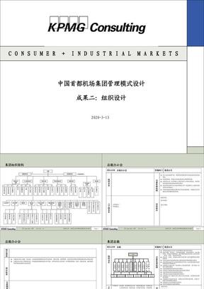 (新版)中国首都机场集团管理模式设计优秀课件.ppt