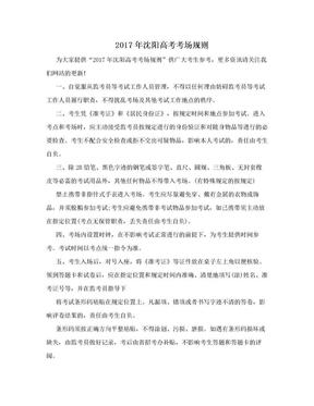 2017年沈阳高考考场规则.doc