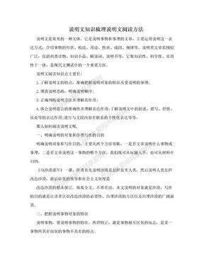 说明文知识梳理说明文阅读方法.doc