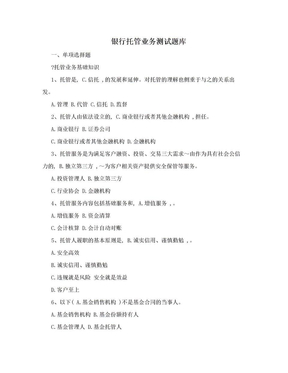 银行托管业务测试题库.doc