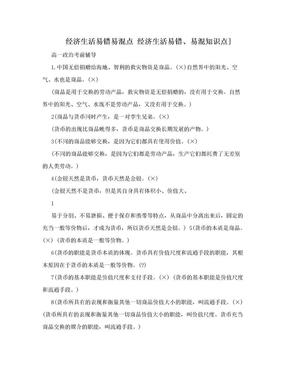 经济生活易错易混点 经济生活易错、易混知识点].doc