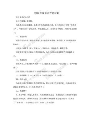 2012年度公司评优方案.doc