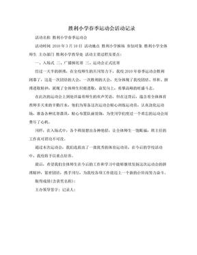 胜利小学春季运动会活动记录.doc