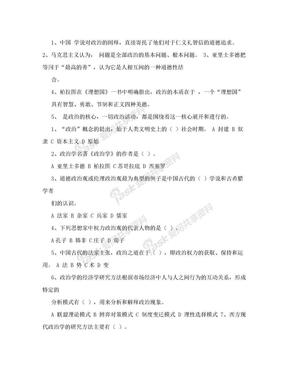 政治学原理综合练习及其答案.doc