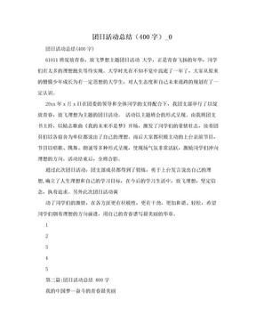 团日活动总结(400字)_0.doc
