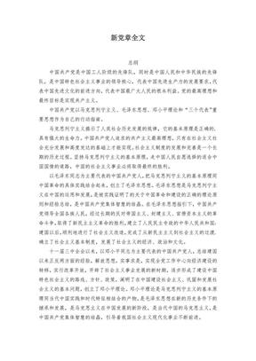党章全文.pdf