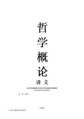 《华中神学院函授课程-【4】-哲学概论》.doc