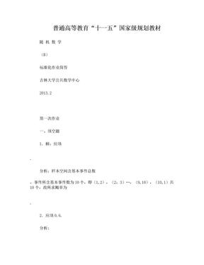 概率作业B答案 (2).doc