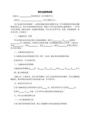 农村土地承包合同.docx