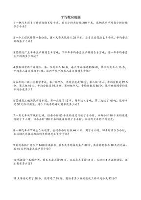 小学五年级数学应用题(直接打印版).doc