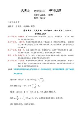 初中数学-12345模型(于新华).pdf
