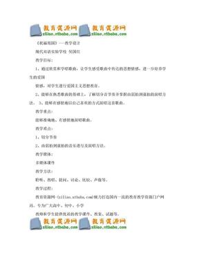 祝福祖国  教案.doc