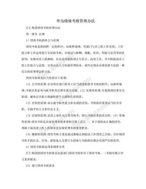 华为绩效考核管理办法.doc