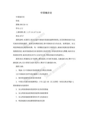 中国城市史.doc