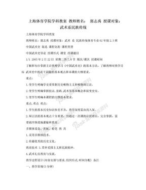 上海体育学院学科教案 教师姓名: 郭志禹 授课对象: 武术系民族传统 .doc