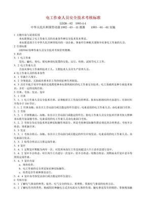 147、电工作业人员安全技术考核标准.doc