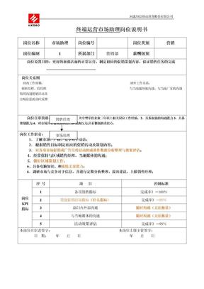 市场助理岗位说明书(徐剑).doc