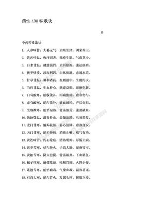 中药药性宝典.doc