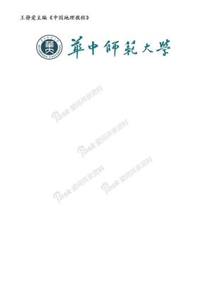 《中国地理教程》考研复习资料.doc