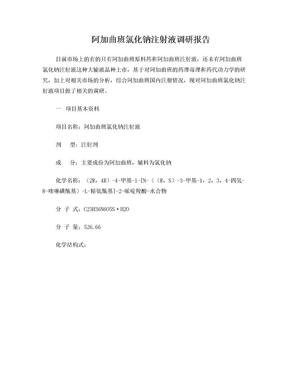 阿加曲班氯化钠注射液调研报告.doc