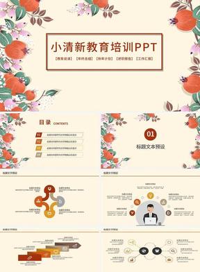 小清新教育培训PPT模板.pptx