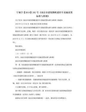 宁规字【2010】282号《南京市建筑物配建停车设施设置标准与准则》.doc