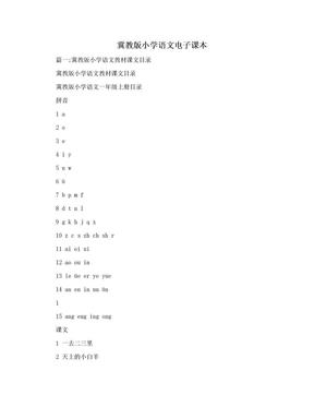 冀教版小学语文电子课本.doc