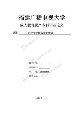 福建电大专科毕业论文.doc