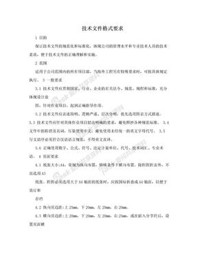 技术文件格式要求.doc