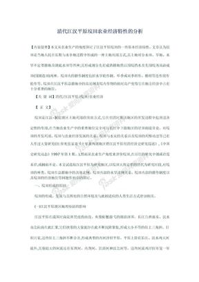 清代江汉平原垸田农业经济特性的分析.doc