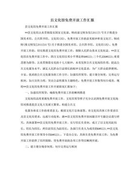 县文化馆免费开放工作汇报.doc