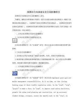 深圳市台风暴雨灾害公众防御指引.doc