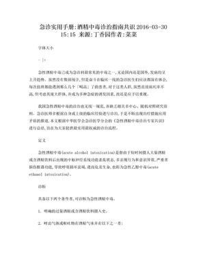 急性酒精中毒指南共识.doc